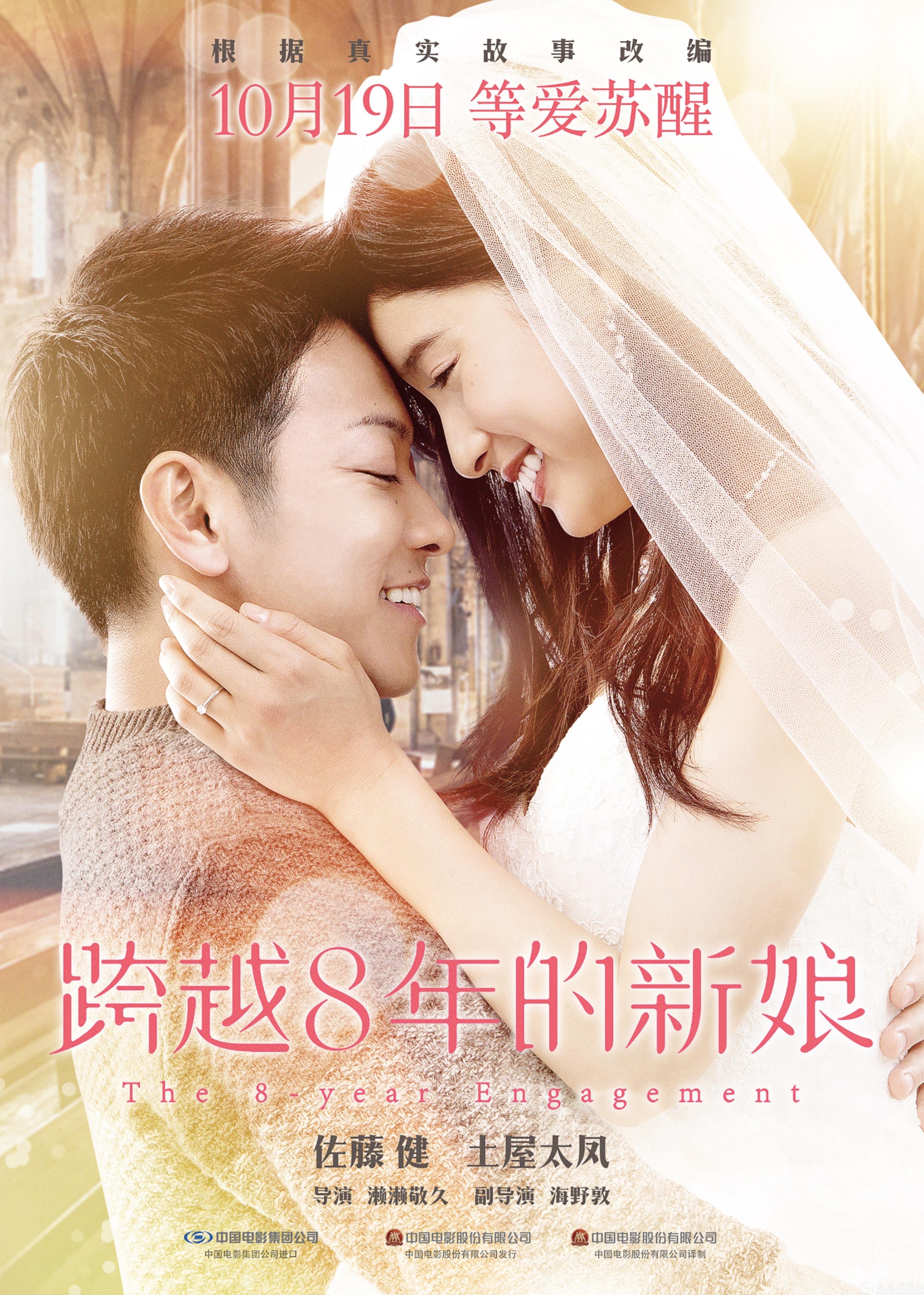 日本黑马电影《跨越8年的新娘》 定档10月19日