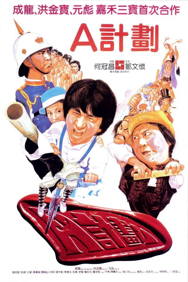 成龙《醉拳》公映40周年:功夫电影多了一条龙