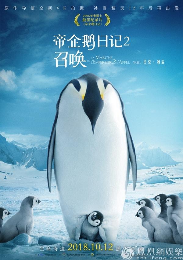 《帝企鹅日记2》海报预告双发 张歆艺配音萌翻全场