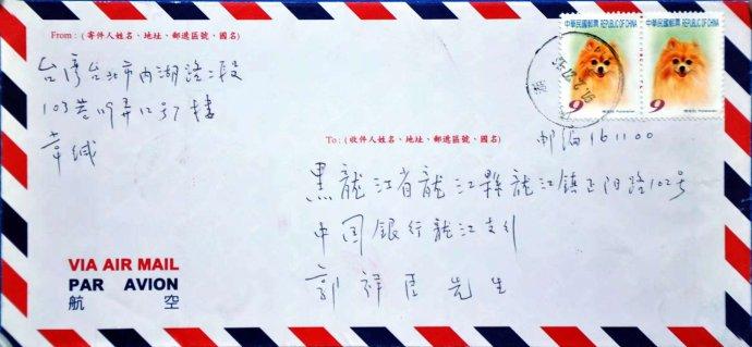 郭祥臣奉献第一件韦政通先生珍贵手迹