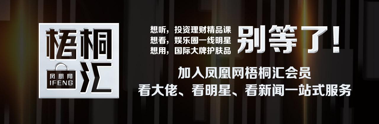 凤凰网梧桐汇商城
