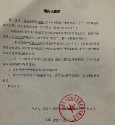 """逃过P2P却没逃过""""黄金租赁""""陷阱深圳中金涉案数亿2"""