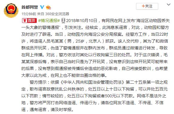 """男子造谣""""北京动物园丢失大象"""" 被拘3日,两狗谈天"""
