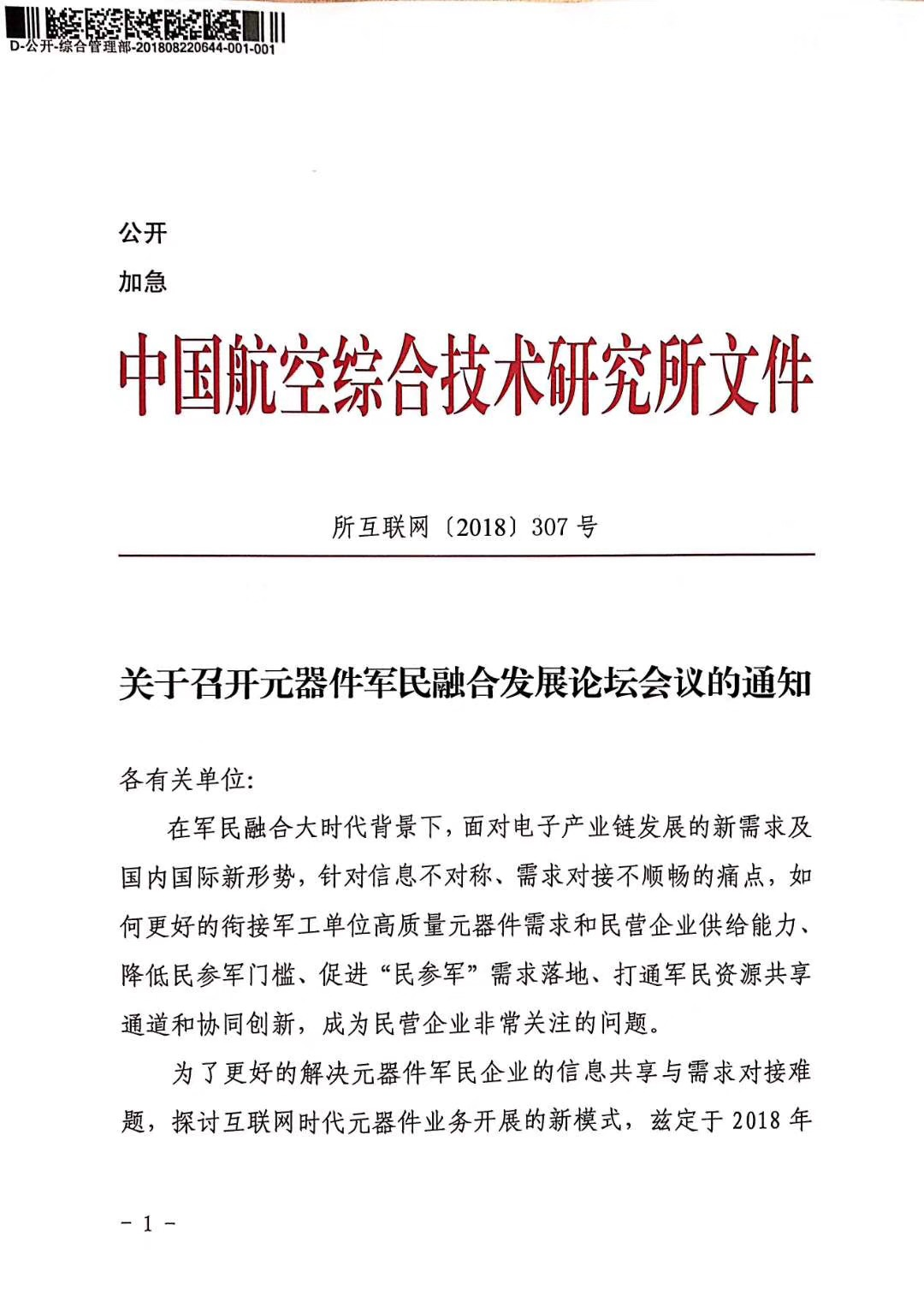 元器件军民融合发展论坛会议在北京召开