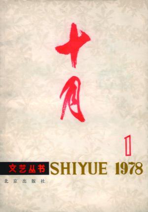 《十月》创刊四十周年,一本刊物和一段文学史