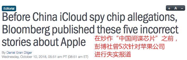 """这家炒作中国""""间谍芯片""""的美媒 惨被同行揭""""老底"""""""
