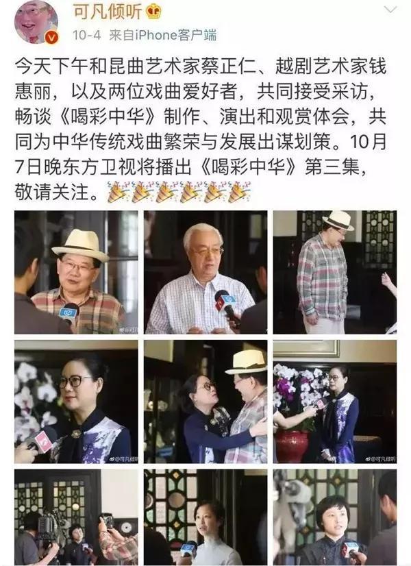 上海知名主持人曹可凡自杀身亡?2名造谣者被抓