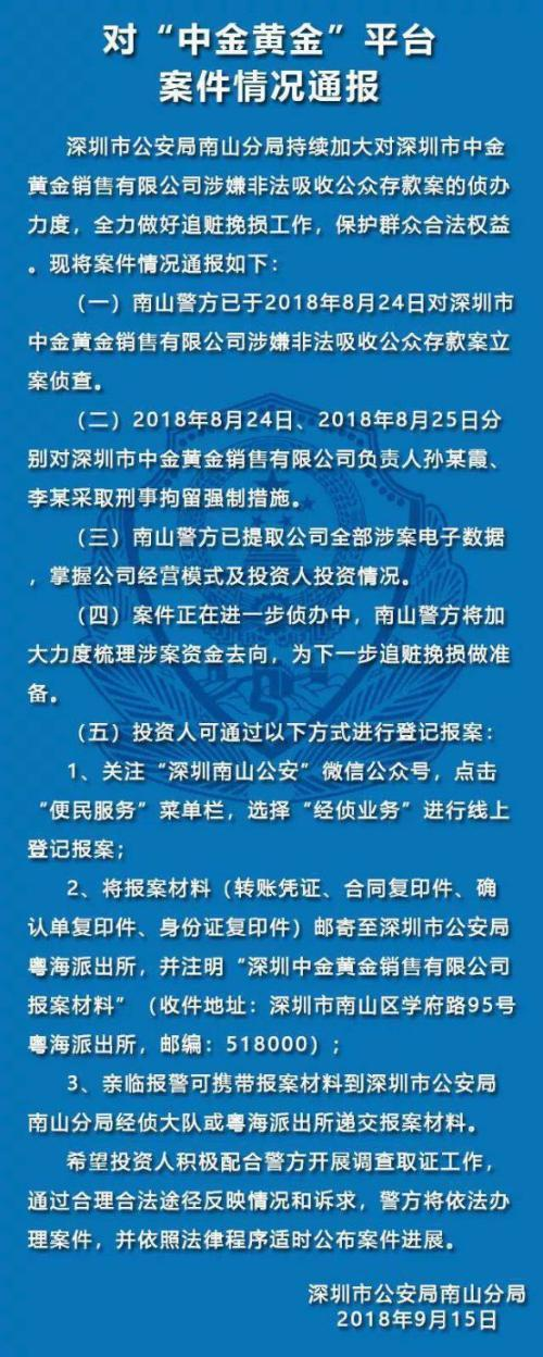 """逃过P2P却没逃过""""黄金租赁""""陷阱深圳中金涉案数亿1"""