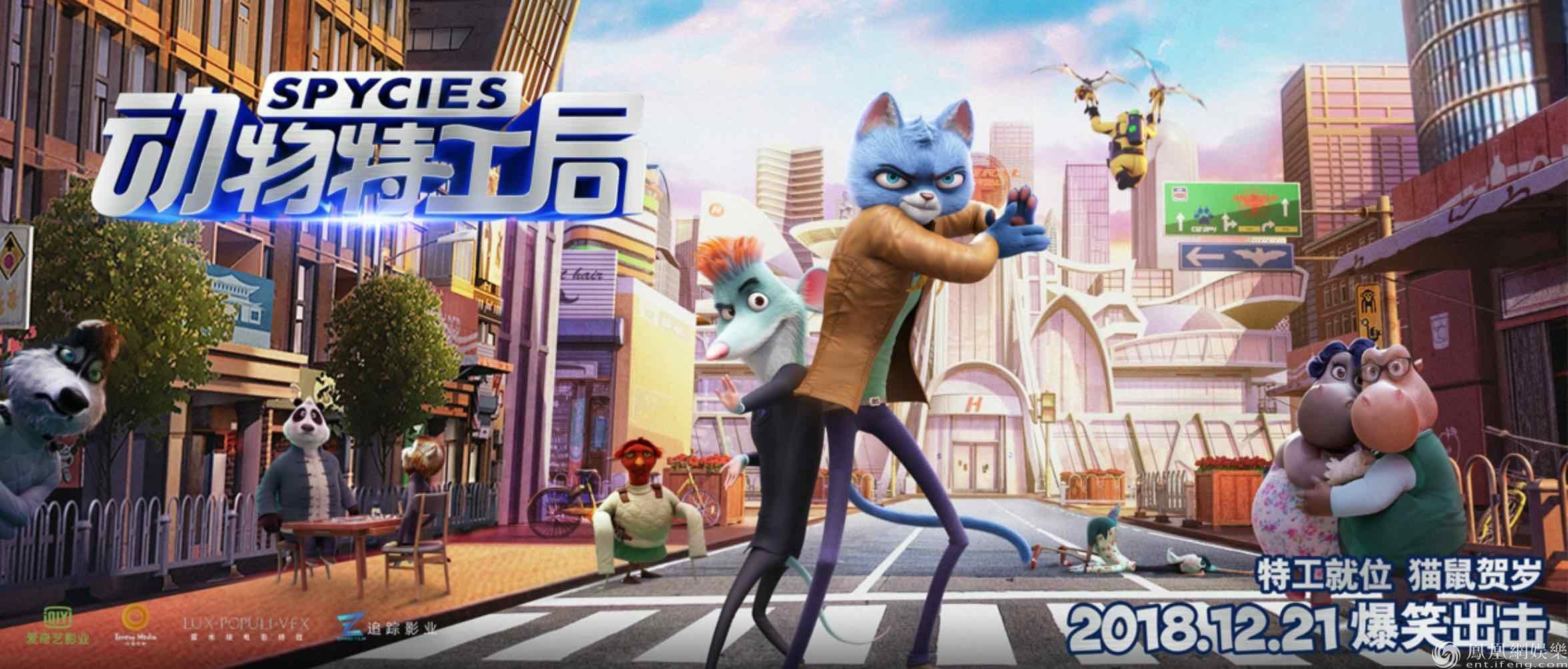 猫鼠搭档齐贺岁 最欢乐动画《动物特工局》定档12.21