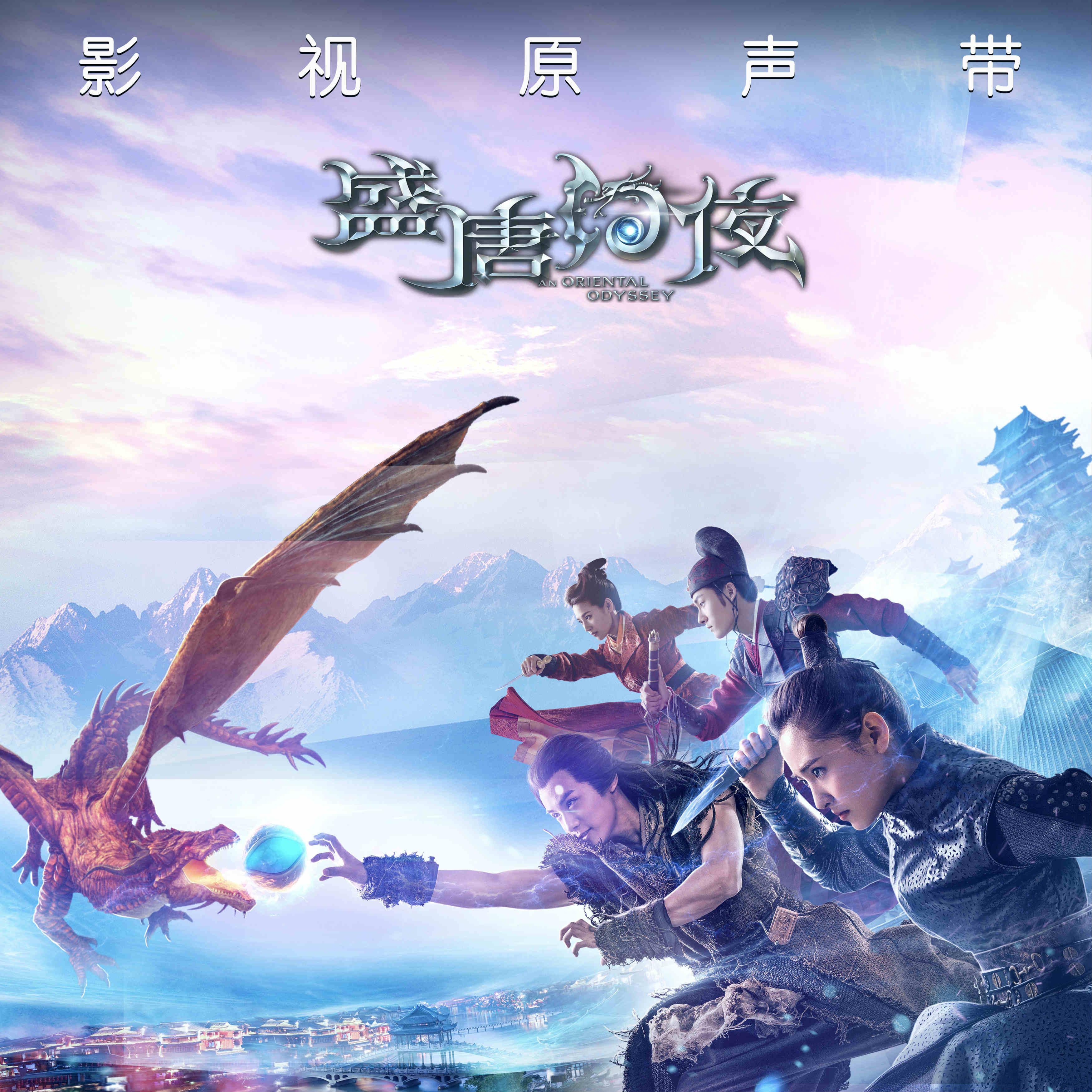 《盛唐幻夜》原声带上线 吴倩跨界献声演绎中国风