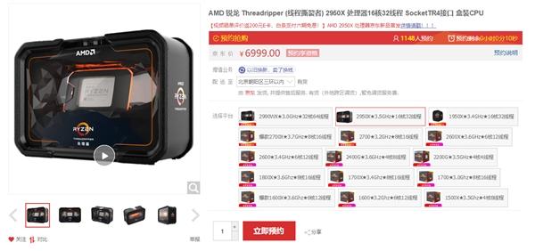 AMD撕裂者2950X国内正式开卖:16核心只要6999元