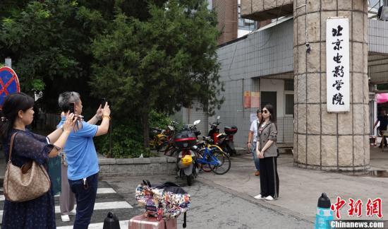 资料图:新生在北京电影学院校门口拍照。中新网记者翟璐摄