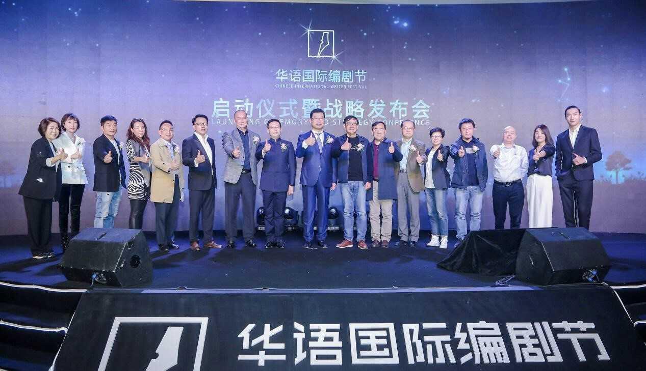 首届华语编剧节启动  创造编剧业生态变革