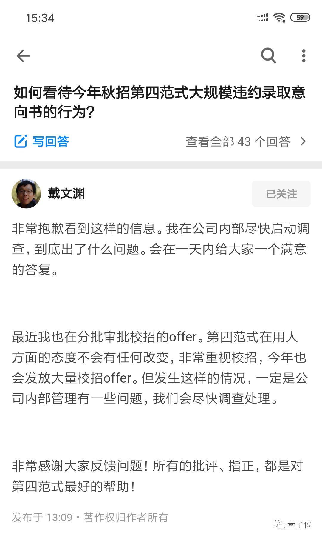 diss范式:明星AI公司秋招被爆大规模毁约;CEO戴文渊:责任在我有错认罚