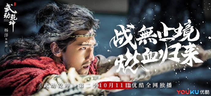 《武动乾坤》第二季收官在即 杨洋面临终极大战