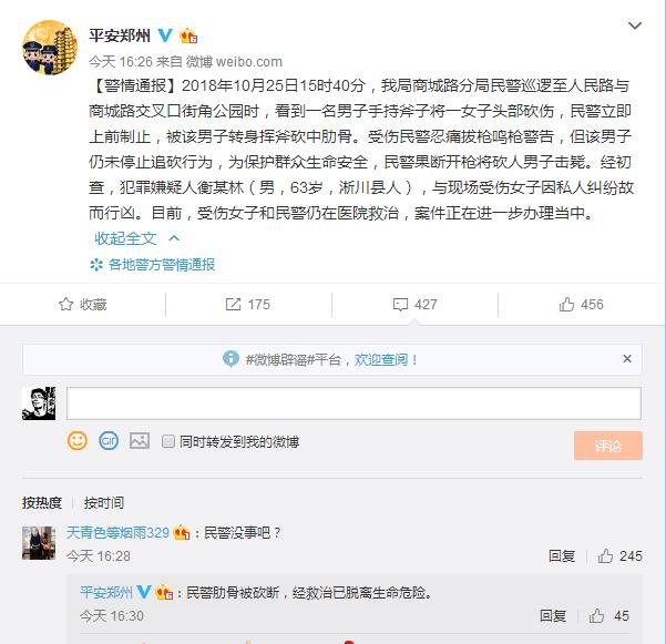 郑州:六旬男子追砍女子并砍断警察肋骨 被当场击毙,谦受益,谦虚的成语,谨祝,什么叫次贷危机,什么花有毒,什么狗最忠诚