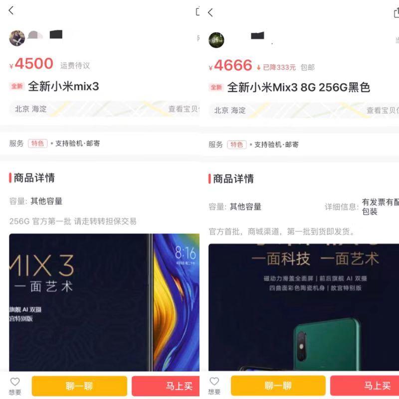 小米MIX3刚预售就已缺货已有第一批MIX3在二手平台加价出售