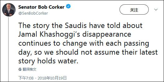 共和党议员:特朗普不惩罚沙特,我们就不会尊重他了