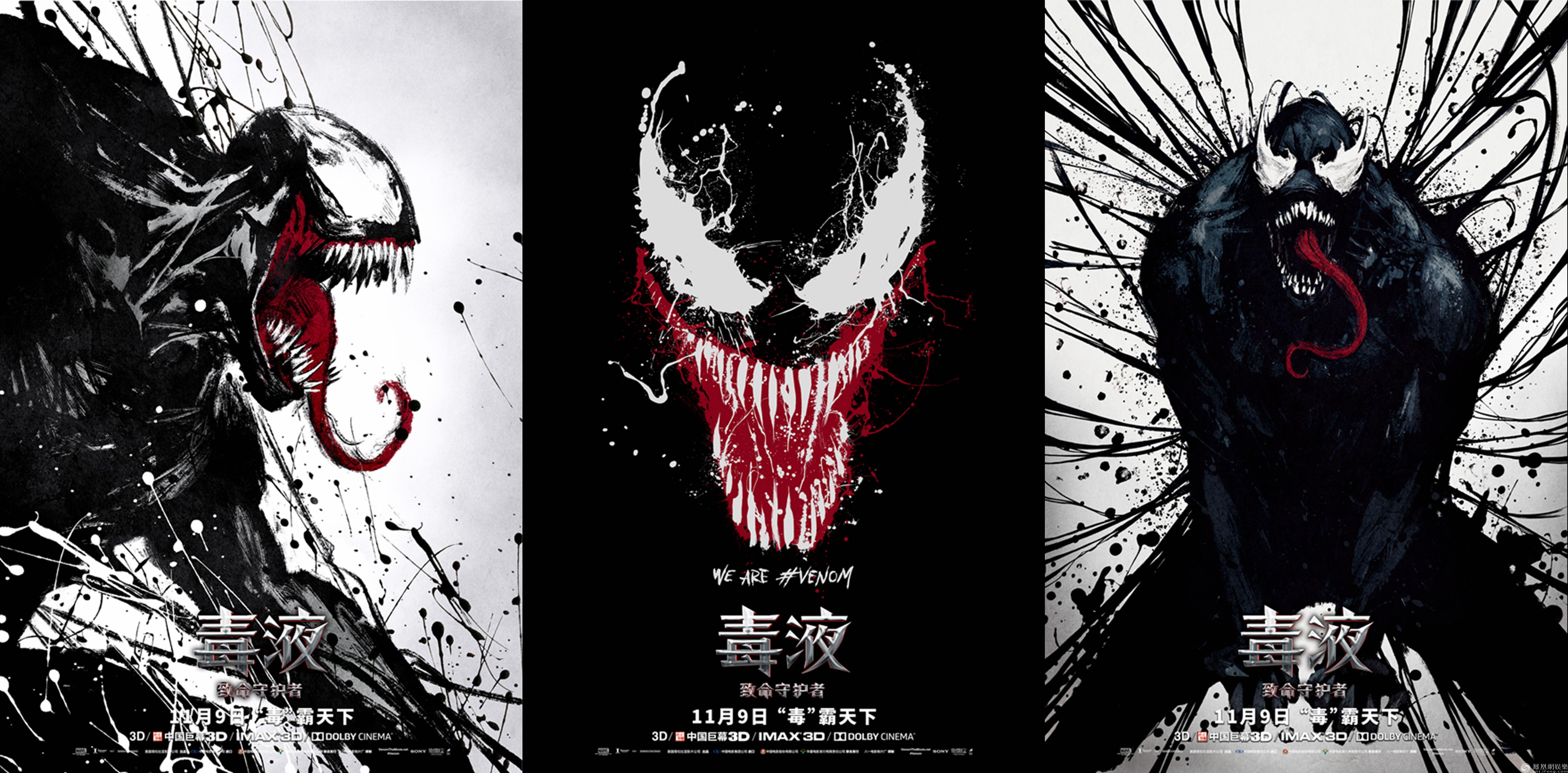 電影《毒液》發布藝術海報 風格化還原毒液炫酷形象