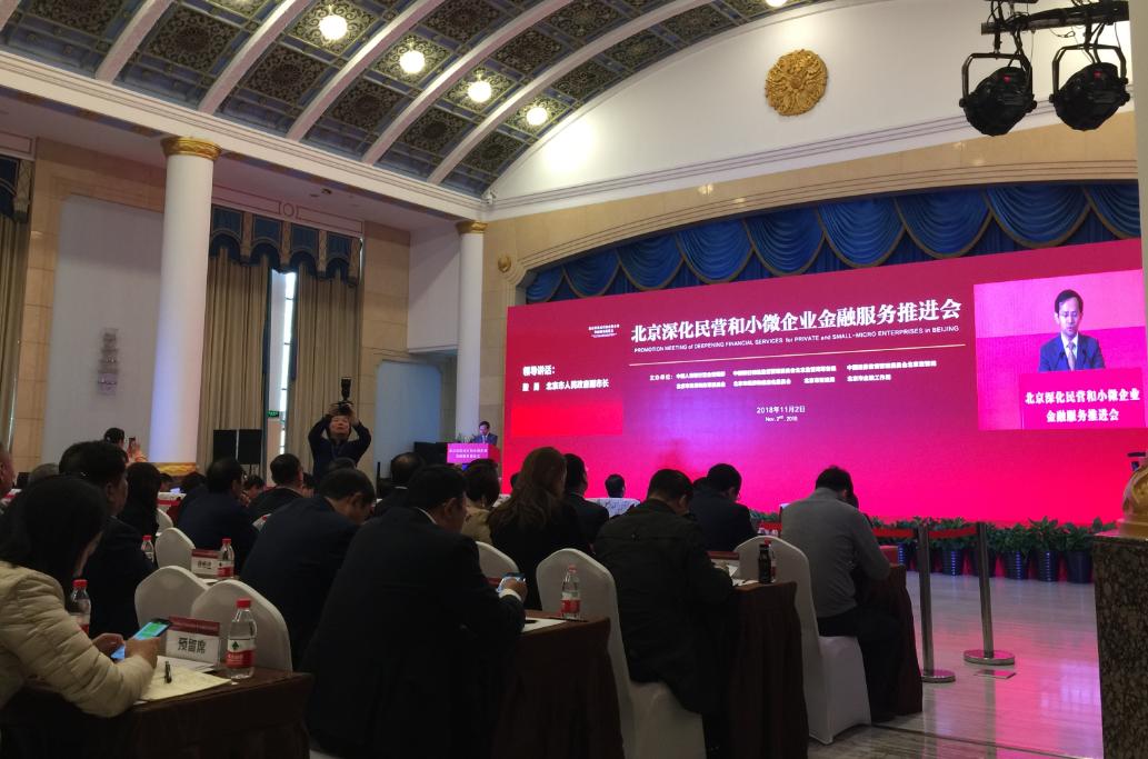 """""""关于进一步深化北京民营和小微企业金融服务的实施意见"""