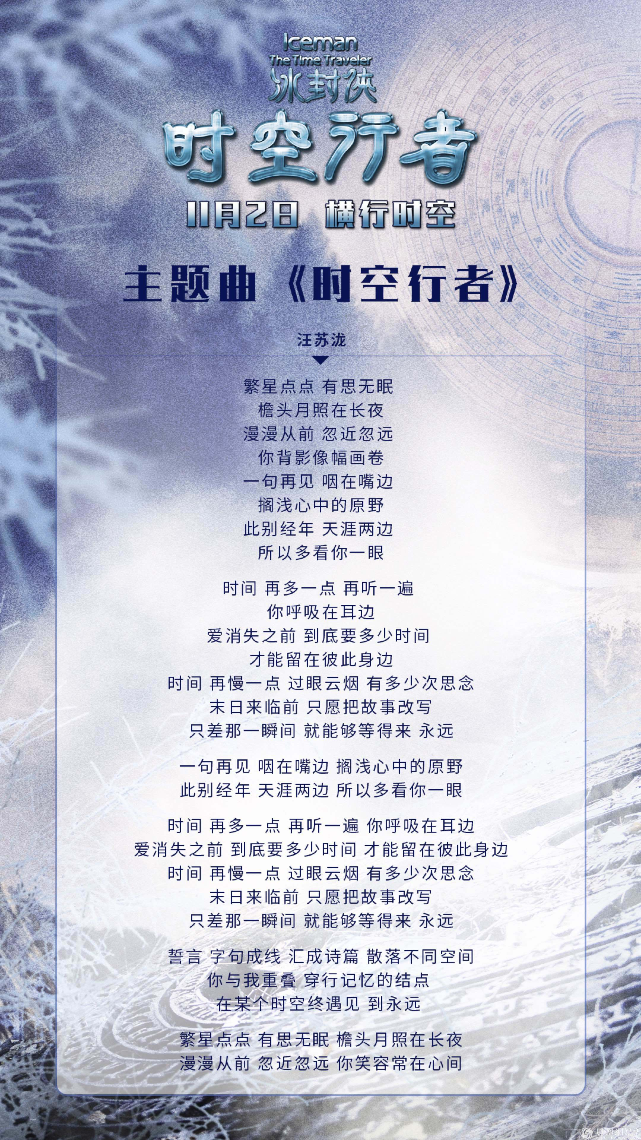 《时空行者》发布电影主题曲 汪苏泷跨刀助阵时空之战