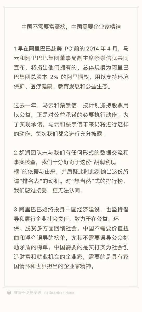 阿里质疑《2018胡润套现企业家30强》