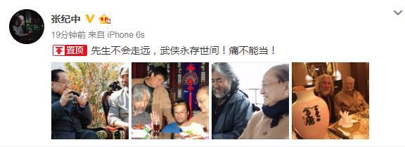武侠小说泰斗金庸先生病逝_张纪中陈小春等发文悼念