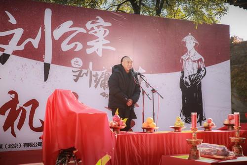 大型古装电视连续剧《刘公案之刘墉下山东》正式开机