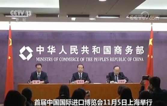 商务部:进博会将有130多个国家3000多家企业参展