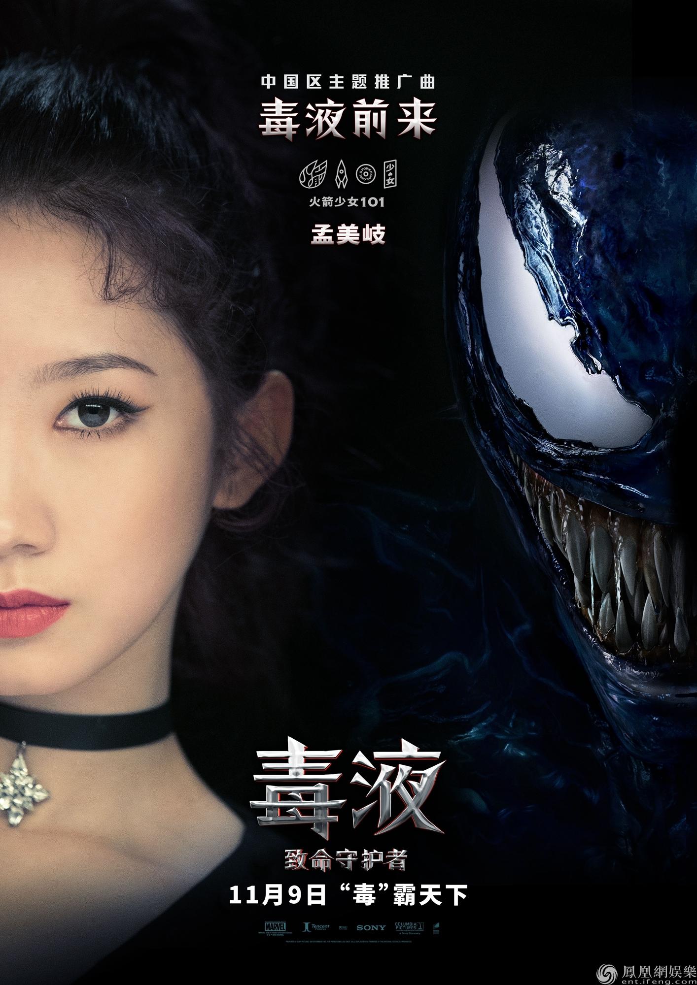 《毒液》中文推广曲MV首发 火箭少女101霸气演绎