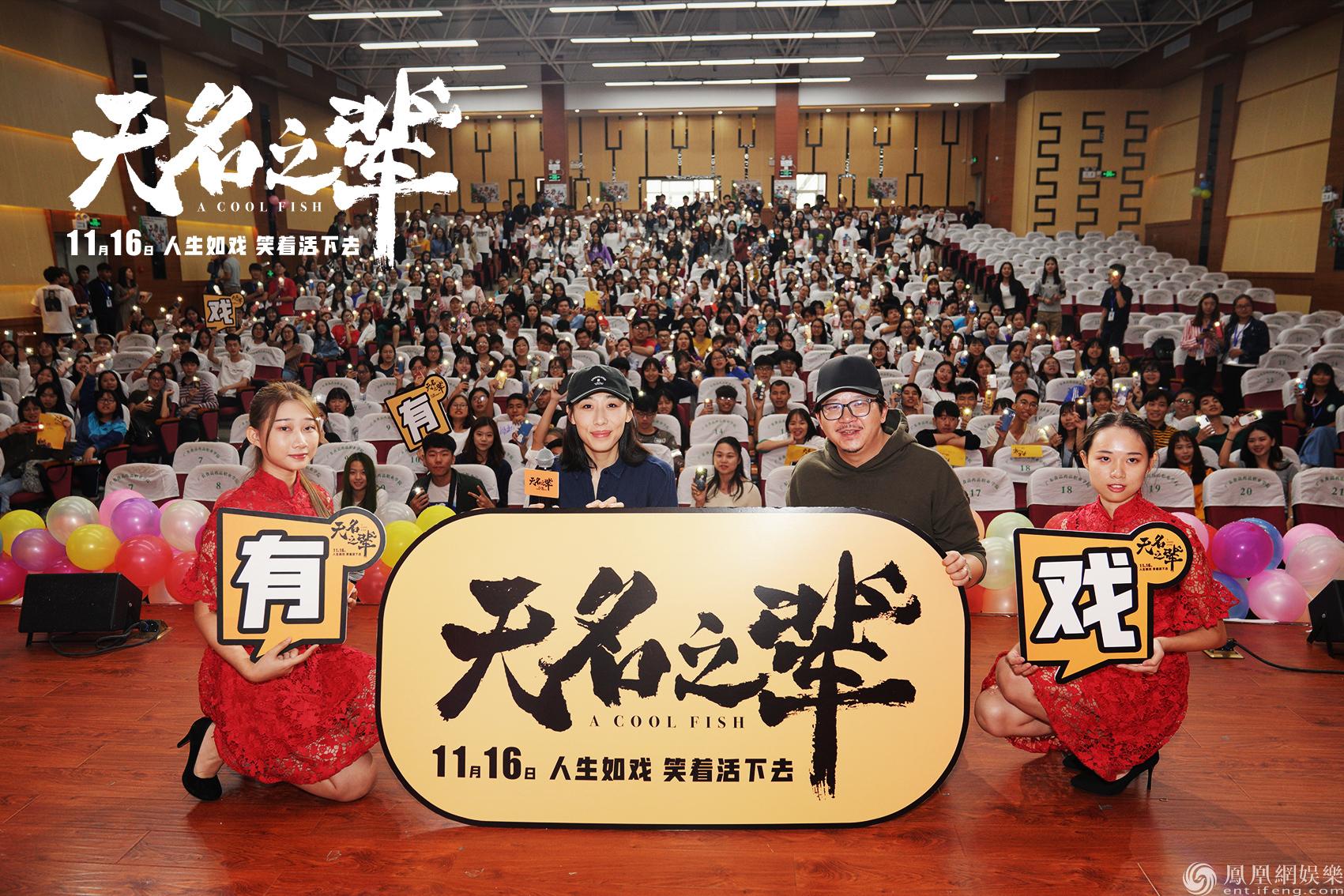 《无名之辈》广州路演变情感导师 任素汐遇最奇葩提问