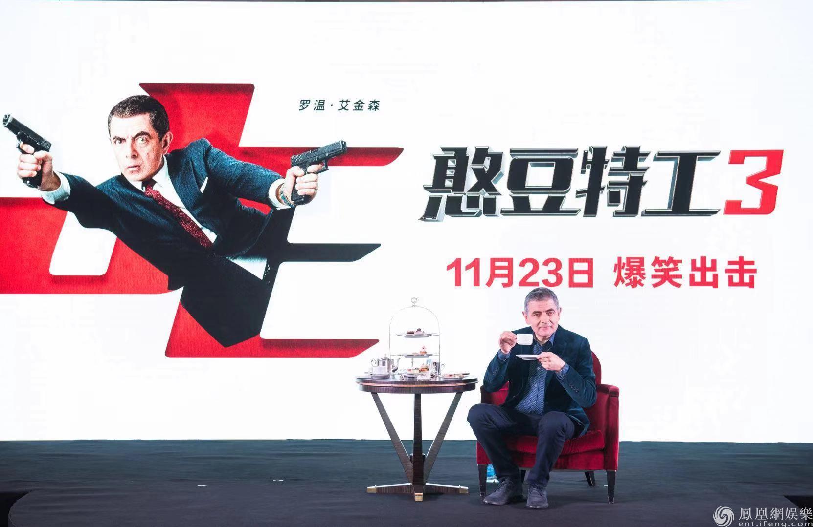 《憨豆特工3》上海举办发布会 罗温·艾金森携喜剧来