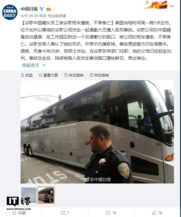 官方北京赛车开奖记录:谷歌中国籍女员工被班车撞倒 不幸身亡
