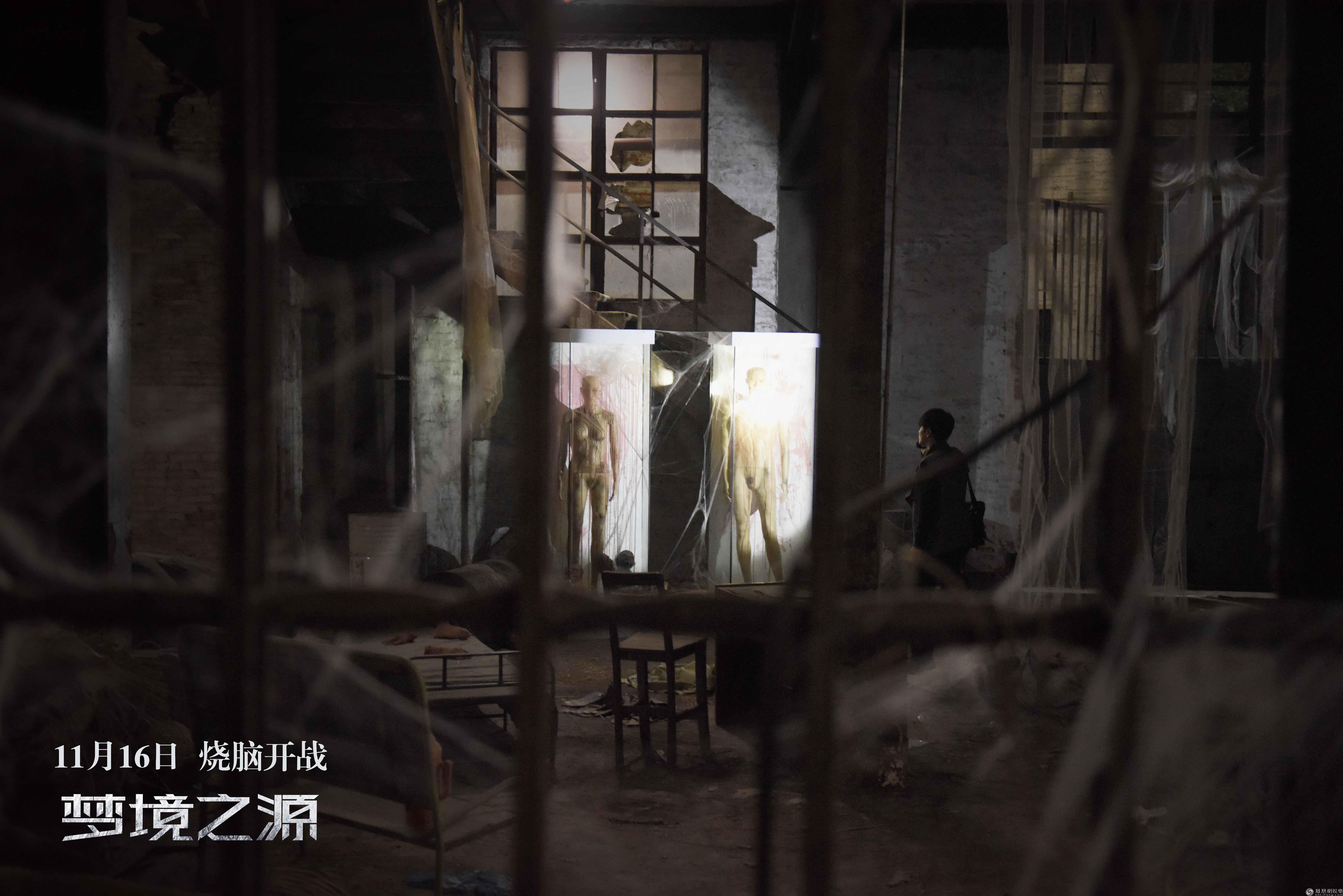 《梦境之源》曝海报预告 李彧陈志朋颜丹晨梦境求生