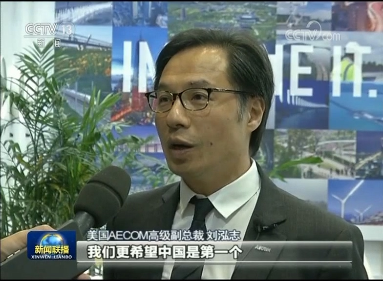 美国AECOM高级副总裁刘泓志:我们更希望中国是第一个能够实现创新经验的地方,然后把中国经验输出给世界各地