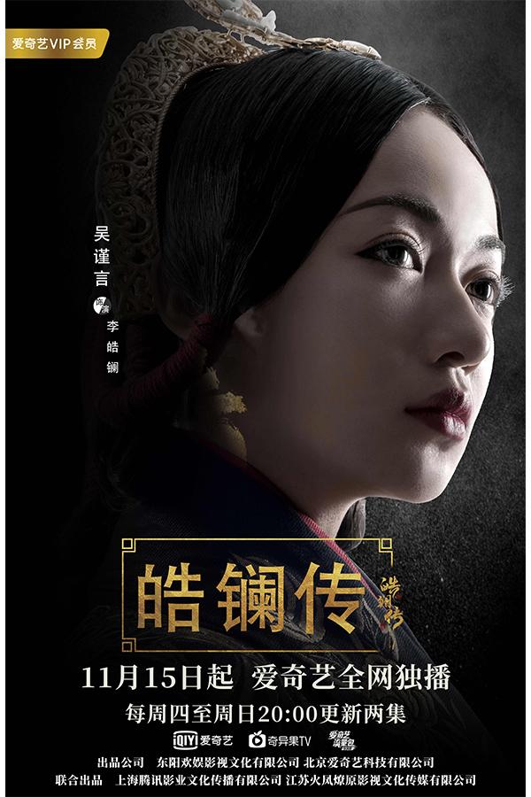 """《皓镧传》曝海报 """"延禧""""演员移步战国解锁新身份"""