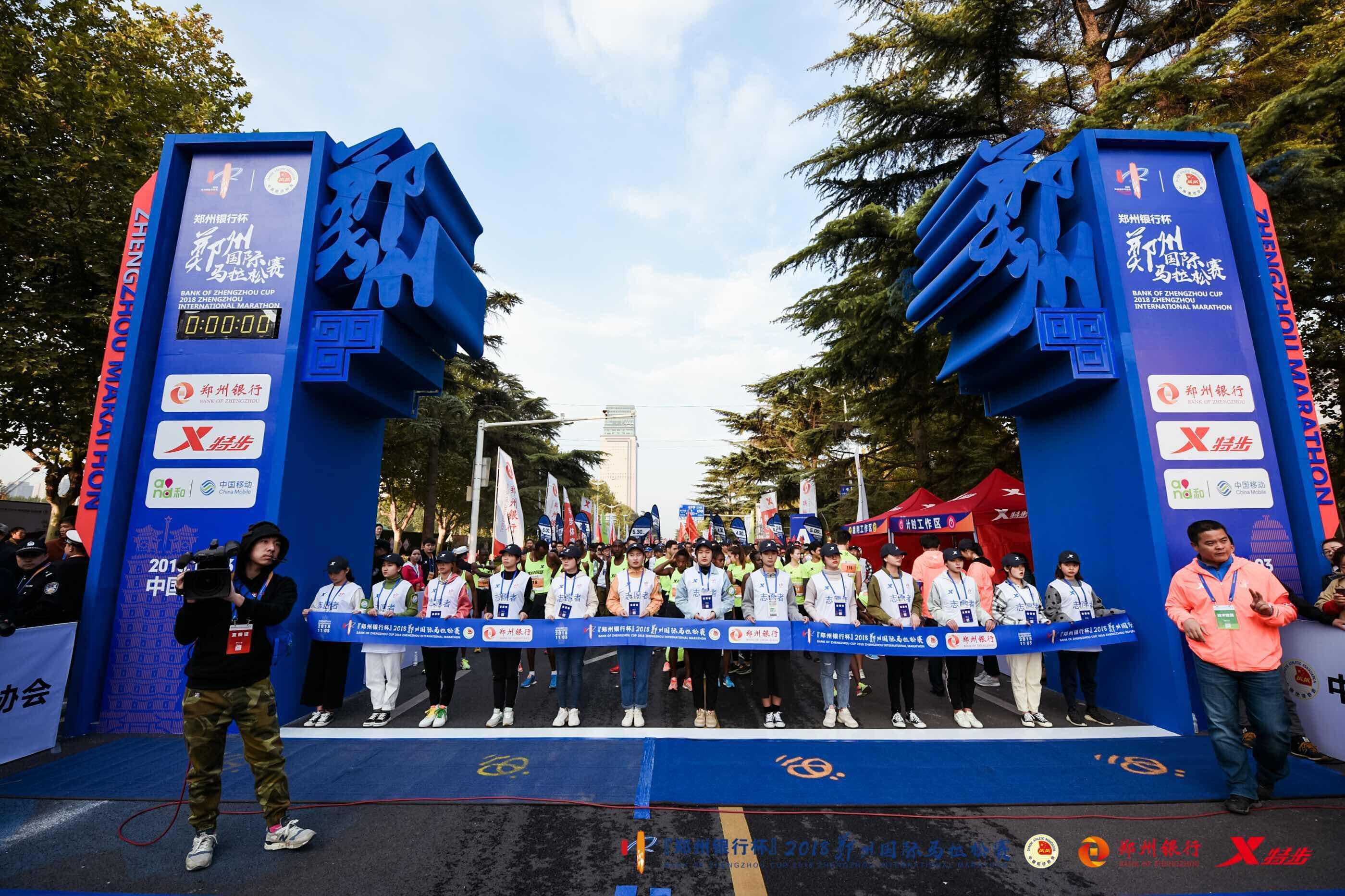 """一个最""""中""""的地方 2018郑州国际马拉松赛完美上演"""