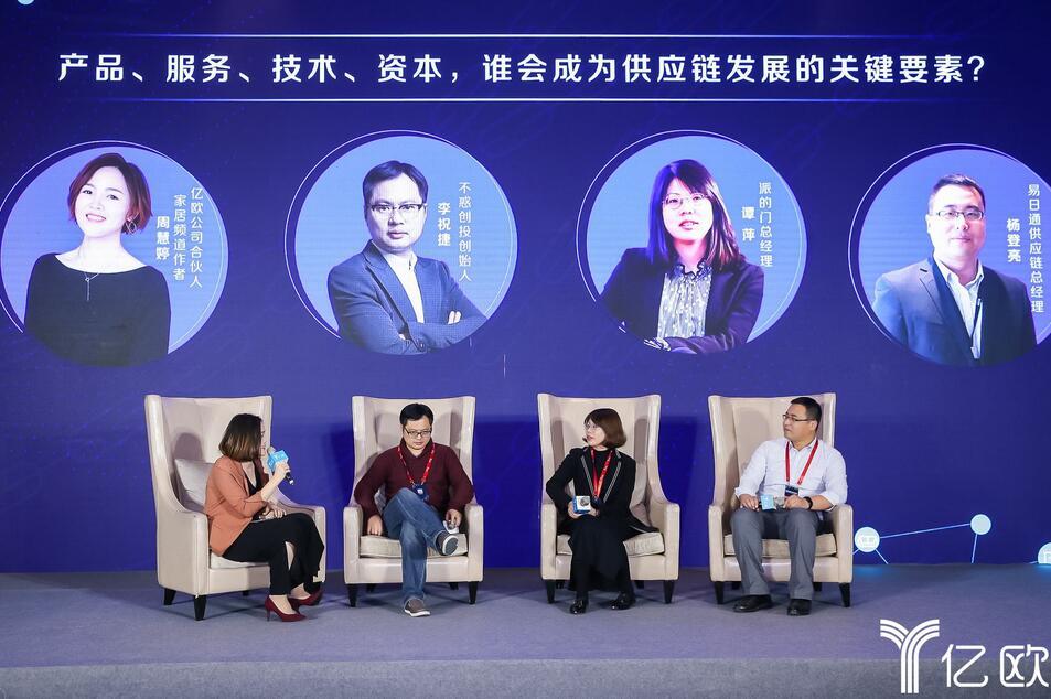 GIIS 2018家居家装产业创新论坛在京召开,供应链如何破茧升级?