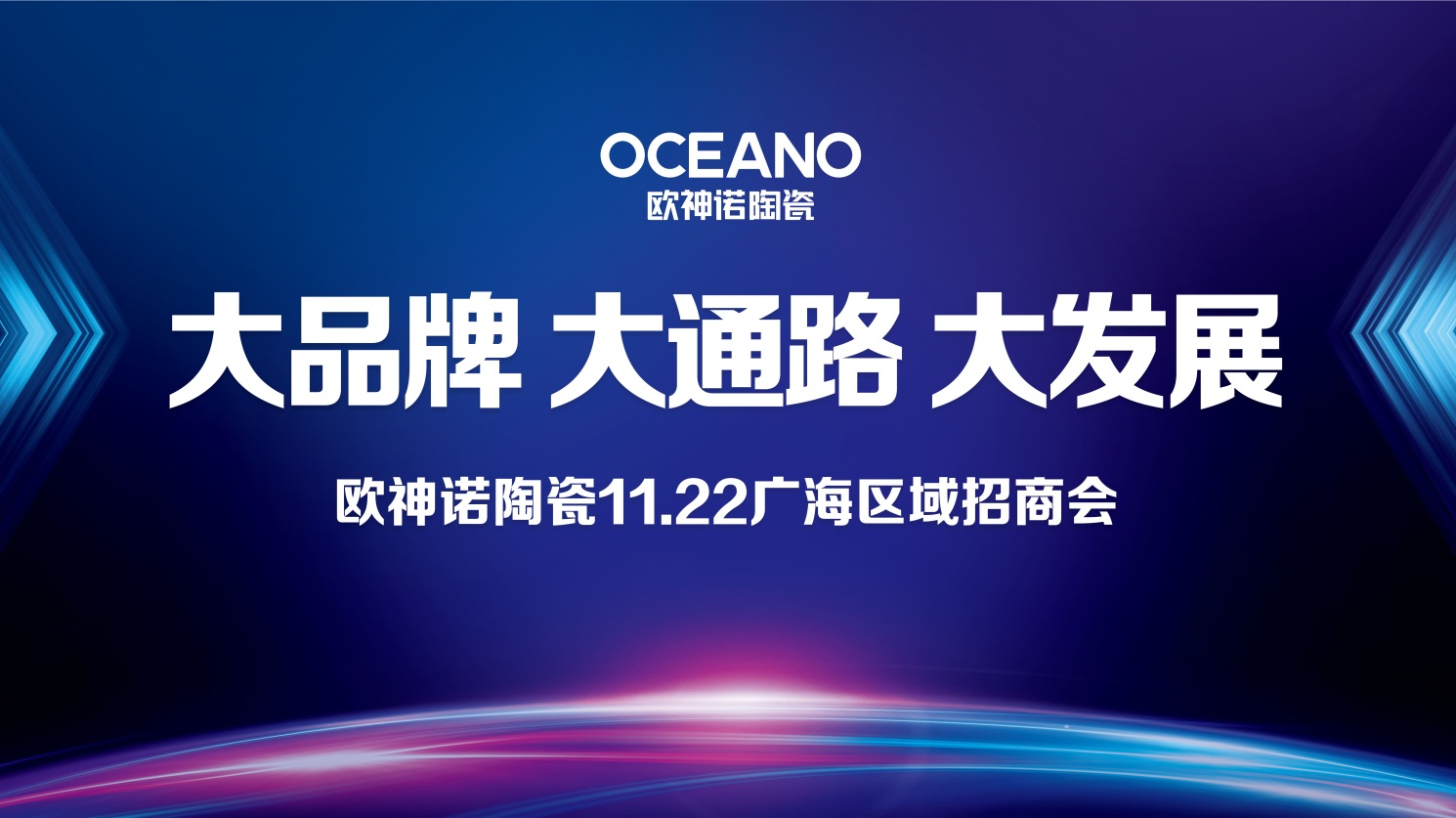 欧神诺陶瓷广东海南招商会 用产品为加盟商打造核心竞争力