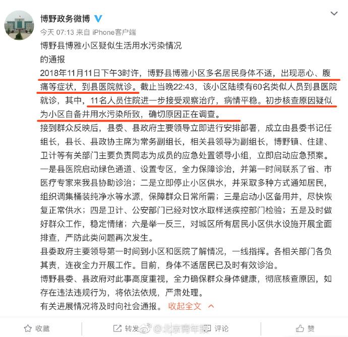 河北县城一小区疑似生活用水受污染 11人住院治疗