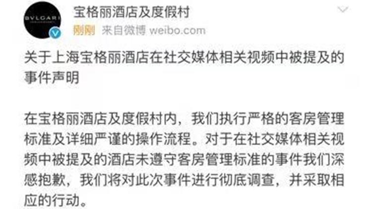 """上海宝格丽酒店回应""""五星酒店卫"""