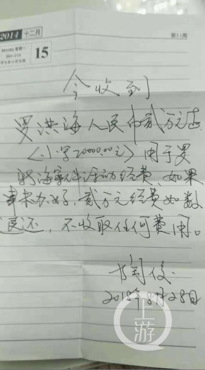 湖南一政法干部被指收钱干扰司法,当事人:会退钱