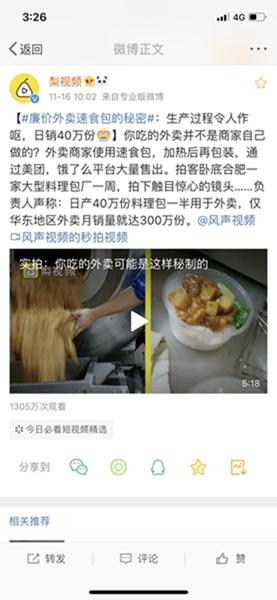 日销40万份外卖料包厂被曝光 涉事公司:诽谤已报警