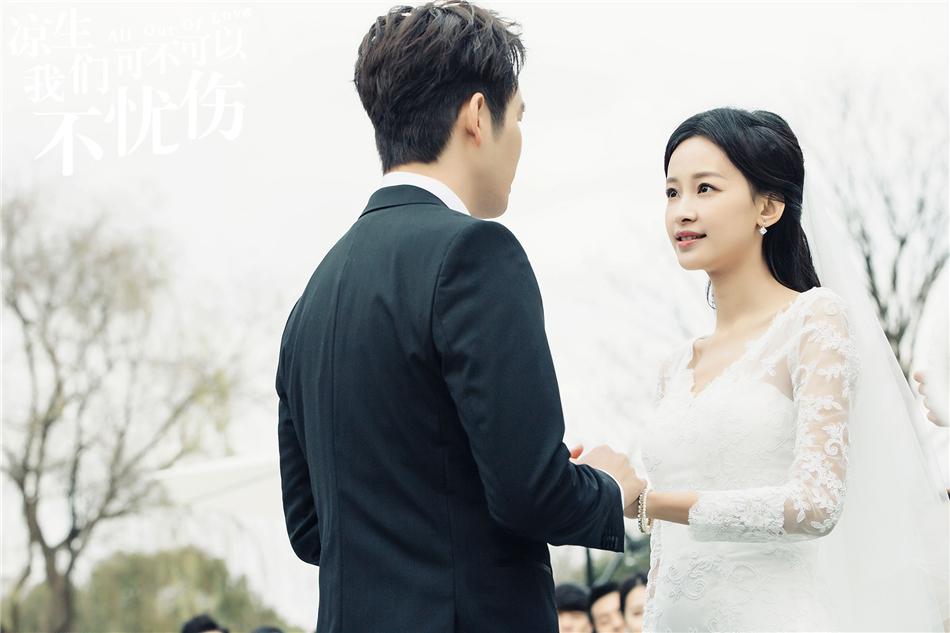 """""""天生""""夫妇喜提结婚证 《凉生》与忧伤说再见"""