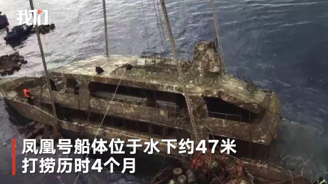 """135天后,泰国普吉岛游船""""凤凰号""""归岸"""