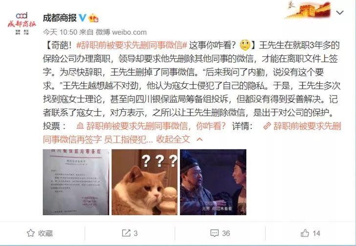 平安人寿上热搜:辞职先删同事微信 惊动银保监局