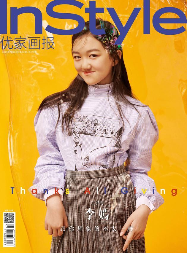 王菲女儿李嫣登杂志 青春靓丽眉眼超像李亚鹏,不要人夸颜色好,不要回头,不要撒娇哦,加减法口诀表,加加上网导航,加急快递