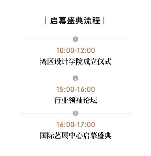 """11月25日,""""美術館體驗式""""家居設計中心"""