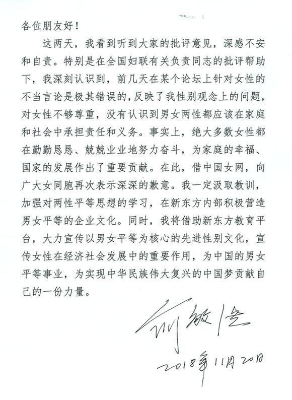 俞敏洪来到全国妇联机关 向广大女同胞诚恳道歉