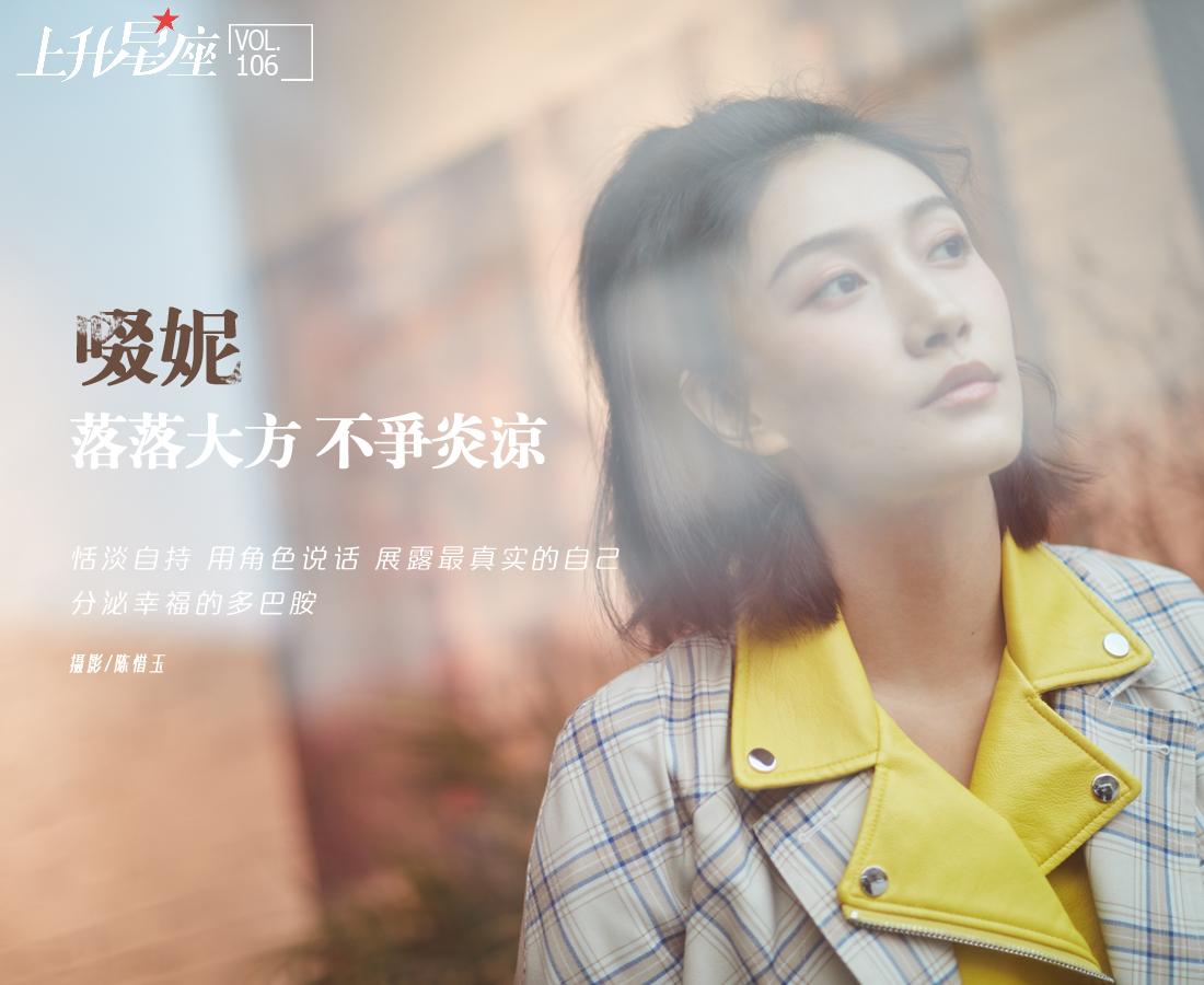 啜妮,一个本人和名字都有着极高辨识度的可爱姑娘。她的姓氏念作chuō,在新生代女演员中姓啜的仅此一个别无他人。